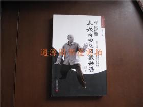 《太极大家》系列:李经梧太极内功及所藏秘谱(没有印章字迹划线)