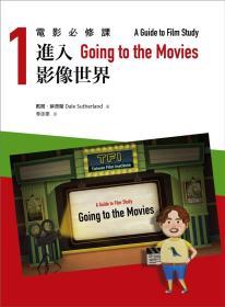電影必修課,進入影像世界