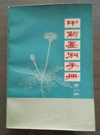 中药鉴别手册第一册,只限国内发行
