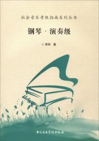 当天发货,秒回复咨询现货正版 社会音乐考级指南系列丛书:钢琴(演奏级) 李昕 中央音乐学院出版社  9787810967891如图片不符的请以标题和isbn为准。