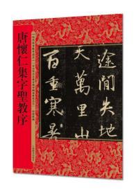 历代拓本精华丛书·唐怀仁集字圣教序
