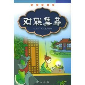 对联集萃——中国传统文化知识读物