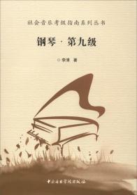 当天发货,秒回复咨询现货正版 社会音乐考级指南系列丛书:钢琴(第九级) 李青 中央音乐学院出版社  9787810967884如图片不符的请以标题和isbn为准。