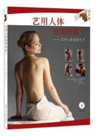 艺用人体造型图集7