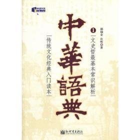 中华语典1 郭灿金许晖 内蒙古文艺出版社 9787802286535