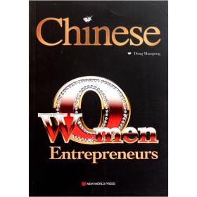 chinese women entrepreneurs