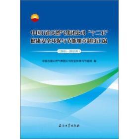 """中国石油天然气集团公司""""十二五""""健康安全环保与节能规章制度汇"""