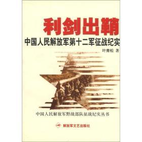 利剑出鞘:中国人民解放军第十二军征战纪实
