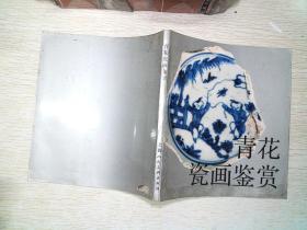 青花瓷器鉴赏