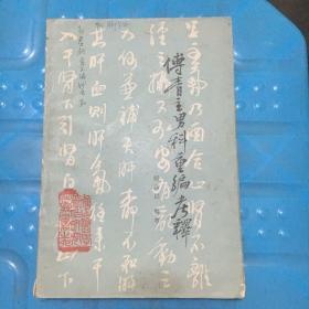 傅青主男科重編考釋(1987年一版一印)