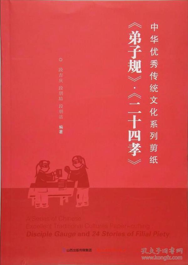 中华优秀传统文化系列剪纸:《弟子规》·《二十四孝》:disciple gauge and 24 stories of filial piety