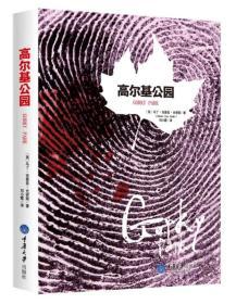 高尔基公园 美 史密 著刘小霞 译 重庆大学出版社 978756247629