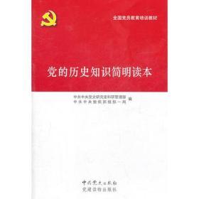 党的历史知识简明读本
