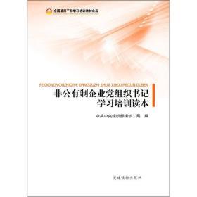 全国基层干部学习培训教材(5):非公有制企业党组织书记学习培训读本