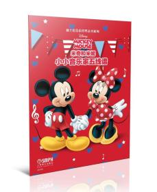 迪士尼音乐世界丛书系列·小小音乐家五线谱:米奇和米妮