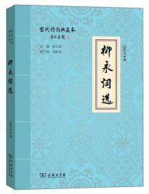 古代诗词典藏本:柳永词选/作者过常宝/商务出版社