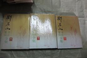 邓石如书法篆刻全集 (一、二、三共3卷 硬精装带书衣 大16开 1993年一版一印 )