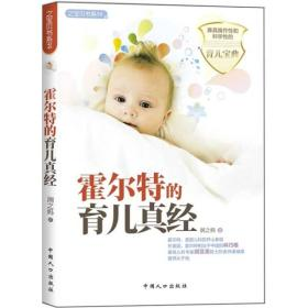 霍尔特的育儿真经(兼具操作性和科学性的育儿宝典)之宝贝书系99