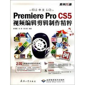 中文Premiere Pro CS5视频编辑剪辑制作精粹208例