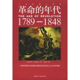 十九世纪三部曲:《革命的年代1789—1848》《资本的年代1848—1875》《帝国的年代1875—1914》