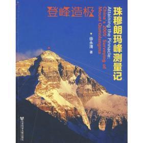 登峰造极珠穆朗玛峰测量记