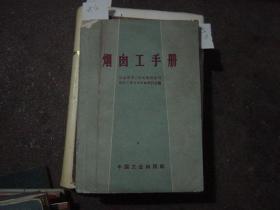 烟囱工手册(叶016)