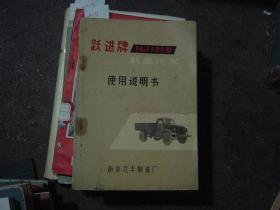 跃进牌NJ130型载重汽车使用说明书(叶018)