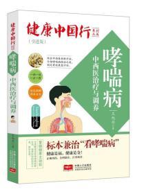 哮喘病中西医治疗与调养/健康中国行系列丛书