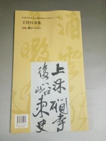 中国历代法书名碑原版放大折页系列之三十七:王铎行书集