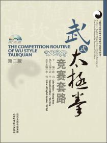 武式太极拳竞赛套路(含盘)