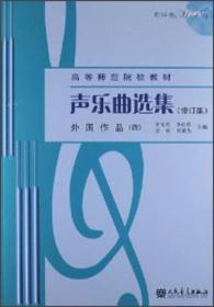 声乐曲选集(修订版)外国作品(4)