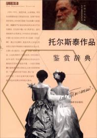 外国文学名家名作鉴赏辞典系列:托尔斯泰作品鉴赏辞典