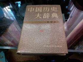 中国历史大辞典 (史学史)精装