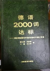 德语2000词达标:联邦德国《对外德语测试大纲》词表