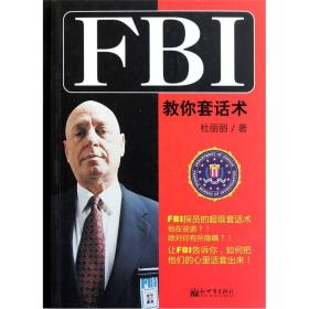 【二手包邮】FBI教你套话术 杜丽丽 新世界出版社