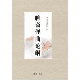 正版二手聊斋俚曲论纲刘秀荣//刘婷婷齐鲁9787533336394