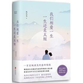 我们相爱一生一生还是太短 沈从文 北京联合出版公司 9787550284593