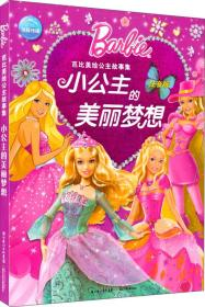 芭比美绘公主故事集:小公主的美丽梦想(注音版)