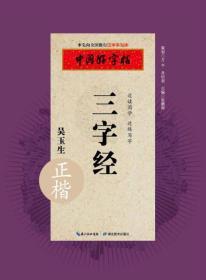 中国好字帖 三字经(正楷)
