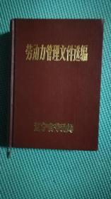 劳动力管理文件选编 (硬精装)