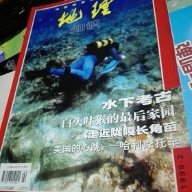 地理知识 1999.2