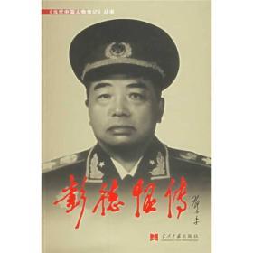 彭德怀传/当代中国人物传记丛书