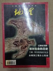 地理知识 1998·12