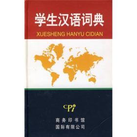 学生汉语词典