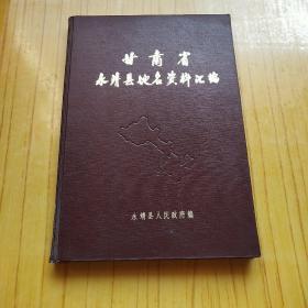 甘肃省永靖县地名资料汇编