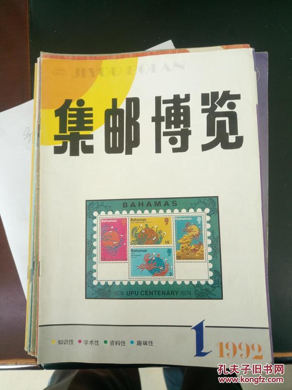 集邮博览1992.1