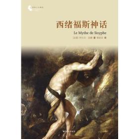 译林人文精选:西绪福斯神话