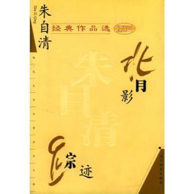 朱自清经典作品选(修订本2)