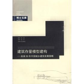 建筑存量模型建构:未来50年中国城乡建筑发展策略