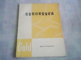 含金剪切带型金矿床   一版一印